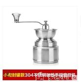 手搖磨豆器304不銹鋼手動磨豆機手搖咖啡豆研磨機創意家用磨粉機咖啡機