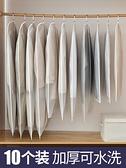 衣服防塵罩加厚掛衣袋家用大衣罩衣袋西裝套防塵袋掛式衣物防塵套-享家