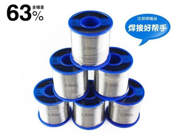 漢邦鬆香芯活性焊錫絲63A焊錫線高亮度無鉛有鉛0.8 1.0 1.2 1.5mm