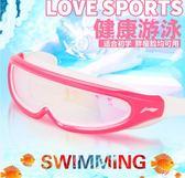 泳具 兒童泳鏡防水防霧高清專業游泳鏡男童女童潛水鏡游泳眼鏡裝備 傾城小鋪
