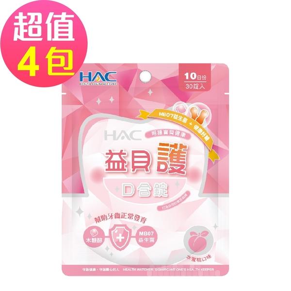 【永信HAC】益貝護口含錠-水蜜桃口味(30錠x4包,共120錠)