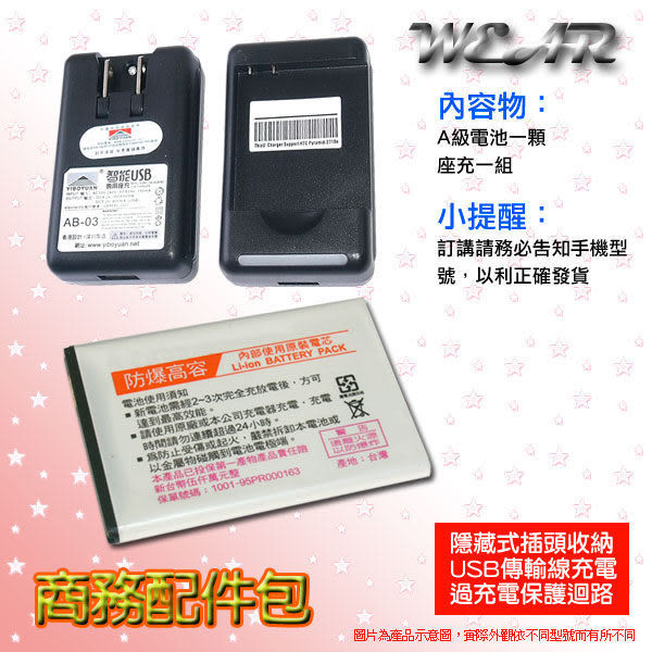 HTC BM60100【頂級商務配件包 2000mAh 】One SC T528d One SV C520E One ST T528T One SU T528W Desire L T528E Desire 600 606H