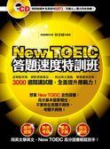 (二手書)New TOEIC 答題速度特訓班:3000道閱讀試題,全面提升應戰力!(特別收錄..