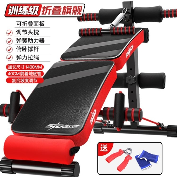 仰臥起坐健身器材家用輔助器可折疊腹肌健身椅收腹器多功能仰臥板LX爾碩
