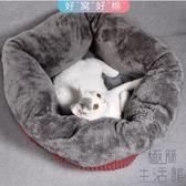 貓窩保暖狗窩貓咪窩英短小幼貓寵物用品【極簡生活】
