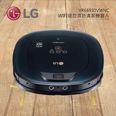 【結帳現折+送原廠好禮】LG 掃地機 WIFI 濕拖清潔機器人 原廠2年保固 VR66930VWNC
