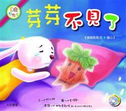 書立得-芽芽不見了(+1CD)★CD繪本