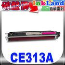 HP CE313A / No.126A相...