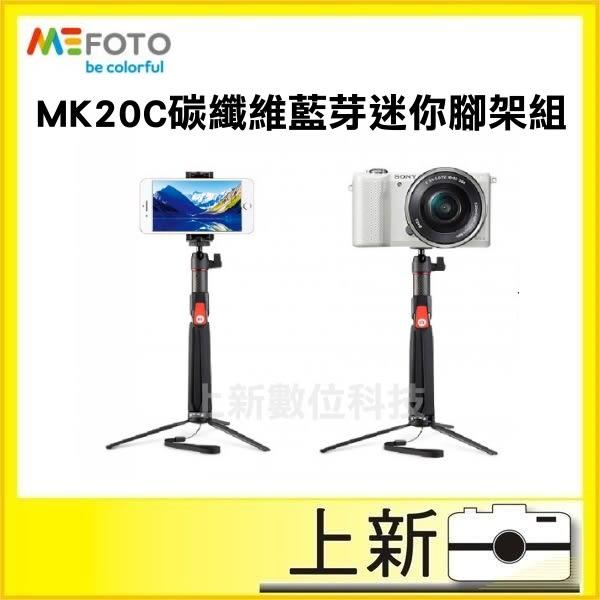 立即出貨《台南/上新》MEFOTO 美孚 MK20C mk20c 碳纖維 藍芽迷你腳架 GOPRO 手機 相機適用 非 MK20 mk20