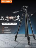 攝影架 相機三腳架單反微單便攜旅游攝影云台自拍架手機直播三角架夾通用攝像 榮耀3c