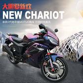機車全新250地平線摩托車跑車RS款大賽車重型機車整車街車 igo摩可美家