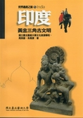 (二手書)印度-黃金三角古文明(世界遺產之旅5)