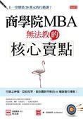 (二手書)商學院MBA無法教的核心賣點:行銷之神傑.亞伯拉罕,教你賣到手軟的66種..
