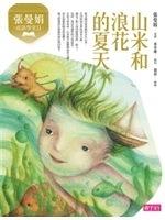 二手書博民逛書店《張曼娟成語學堂Ⅱ:山米和浪花的夏天(新版)》 R2Y ISBN:9869473784