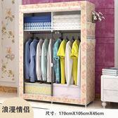 可拆卸簡易布衣柜宿舍租房儲物櫥拼裝收納箱 LQ5747『小美日記』