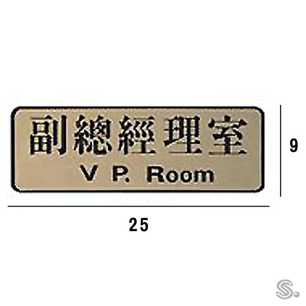 RF-728 副總經理室 橫式 9x25cm 金色銅牌標示牌/指標/標語 附背膠可貼