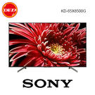 註冊送Catchplay SONY 索尼 KD-65X8500G 65吋 智能液晶電視 超薄背光 4K HDR 公貨 送北區壁裝 65X8500G