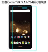 King*Shop~宏基Iconia Talk S平板電腦保護膜A1-734防摔鋼化玻璃膜7英貼膜