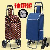 購物車買菜車小拉車行李手拉車折疊小推車拖車拉桿家用便攜HPXW