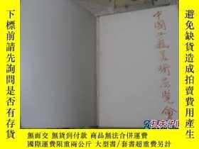 二手書博民逛書店L ART罕見ARTISANAL DE LA CHINE 中國工藝美術展覽會1956 貨架A5Y10336 中