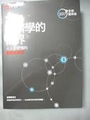 【書寶二手書T1/社會_XCN】經濟學的世界. 上冊: 人人都要懂的個體經濟學上冊_高希均, 林祖嘉著