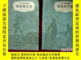 二手書博民逛書店79年版《海底二萬里》第一、二部2本【法】儒勒·凡爾納罕見曾覺之