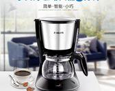咖啡機 HD7434美式全自動咖啡機家用/商用煮咖啡壺防滴漏
