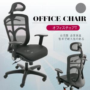 【A1】亞力士全網多功能電腦椅/辦公椅-黑色1入(箱裝出貨)