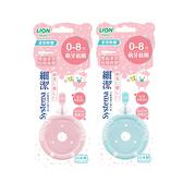 【日本獅王LION】 細潔兒童專業護理牙刷(0-8月適用) 88532