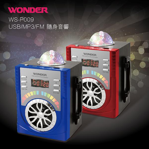 WONDER旺德 USB/MP3/FM 隨身音響 WS-P009【福利品】(隨機出貨不挑色)