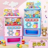 兒童飲料自動售賣販賣售貨機玩具男孩女孩投幣音樂收銀糖果過家家【萌萌噠】