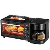 家用早餐機三合一自動多功能煮咖啡熱牛奶迷你小型電烤箱新款網紅三色可選