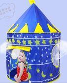 黑五好物節兒童帳篷游戲屋室內公主城堡女孩男孩戶外家用寶寶小帳篷玩具屋子2色第七公社