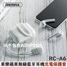 【免運 】REMAX RC-A6 果樂 蘋果 AirPods無線藍牙耳機 充電保護套【是 耳機保護套,不是 AirPods】