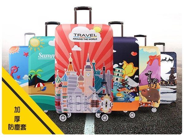 【彈力防塵套XL號】29-32吋 旅行防塵登機箱彈性加厚防塵罩 行李箱彩繪保護套 拉桿箱耐磨保護罩