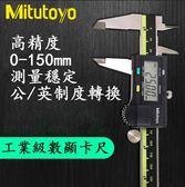 量具 日本Mitutoyo三豐數顯卡尺0-150高精度電子數顯游標卡尺  米蘭shoe