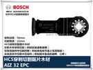 【台北益昌】德國 BOSCH 魔切機配件 AIZ 32 EPC HCS穿刺切割鋸片木材 軟木中穿刺切割 切割凹槽