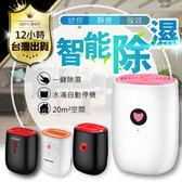 【一鍵除濕→房間臥室專用!迷你除濕機】 800ml家用迷你小型除濕機 抽濕器乾燥機
