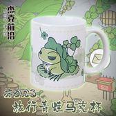 旅行青蛙動漫游戲周邊旅行呱馬克杯二次元陶瓷水杯訂製 LM々樂買精品