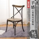 ♥【微量元素】 手感工業風美式餐椅 HF32 餐椅【多瓦娜】