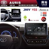【JHY】2018~19年TOYOTA AURIS專用10吋螢幕V55系列安卓機*雙聲控+藍芽+導航*8核心4+32