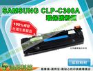 SAMSUNG CLP-C300A 高品質藍色環保碳粉匣 適用於CLP300/CLP-300N/CLX-2160N/CLX-3160FN / CLX-3160N