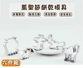 萬聖節造型餅乾模具/烘焙工具/不鏽鋼/6件組