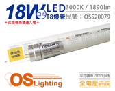 OSRAM歐司朗 明亮 LED 18W 3000K 黃光 G13 全電壓 T8日光燈管 雙端燈管_OS520079