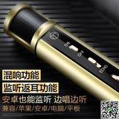 主播麥克風k08麥克風手機 全名唱歌神器帶聲卡安卓通用吧話筒【全店五折】