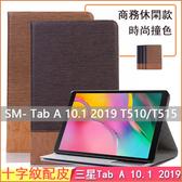 十字紋 Samsung Galaxy Tab A 10.1 2019 T510 平板皮套 支架 插卡 三星 T515 翻蓋皮套 保護殼 保護套 平板殼