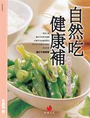 (二手書)自然吃.健康補:60道省錢全家補菜單
