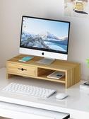 電腦螢幕架電腦顯示器屏增高架底座桌面鍵盤整理收納置物架托盤支架子抬加高 微愛居家