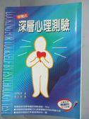 【書寶二手書T2/心理_GLR】直覺式深層心理測驗_鄒玉惠