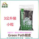 【綠藝家】Green Path樹皮3公升裝-小粒